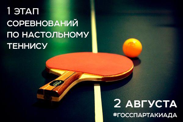 Стартует первый этап Спартакиады госслужащих по настольному теннису