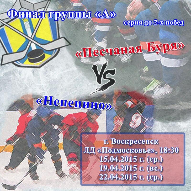 Коломенский район приглашает на финал плей-офф первенства района по хоккею
