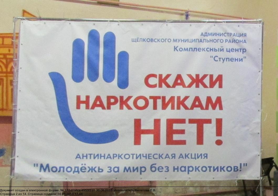 В г. Щелково проведена районная антинаркотическая акция «Молодежь за мир без наркотиков»