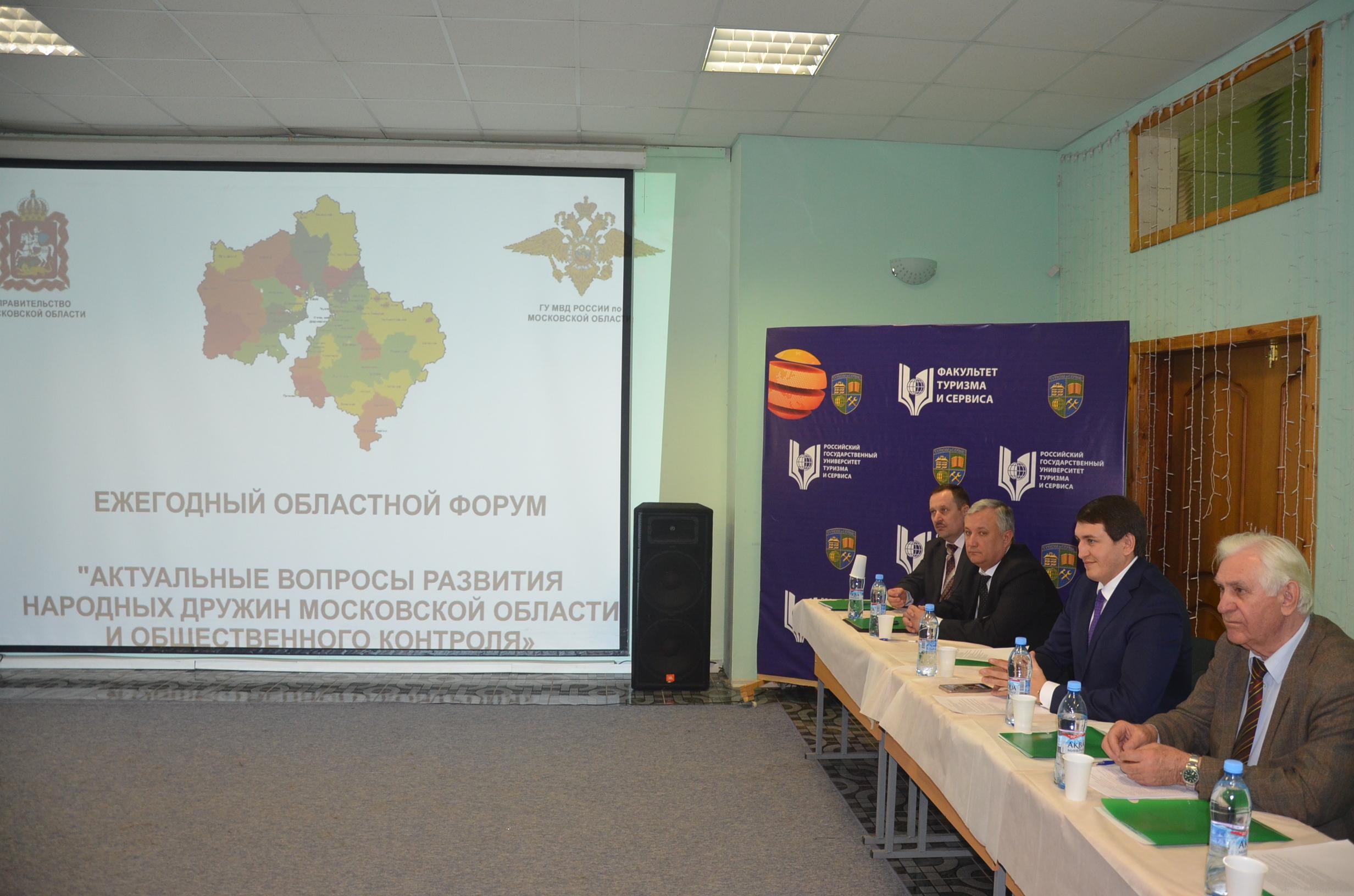 Первый ежегодный форум общественных организаций правоохранительной направленности Московской области
