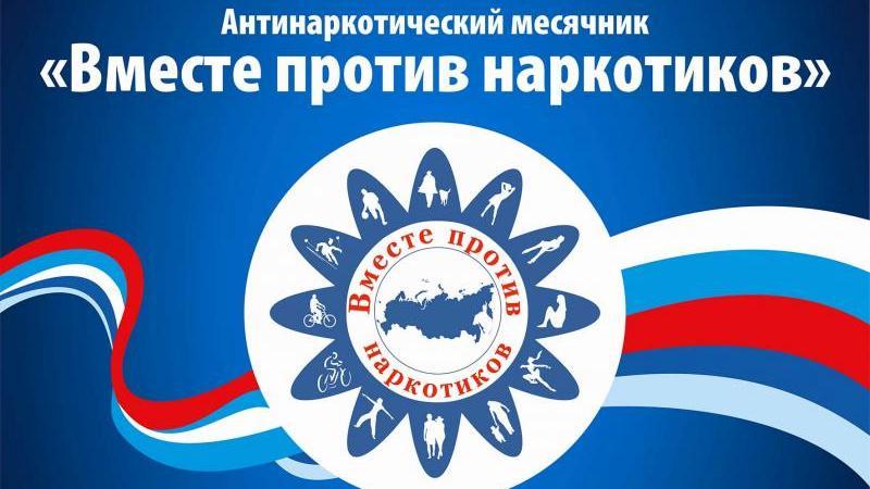 Акция «Я выбираю жизнь!» в Орехово-Зуевском муниципальном районе