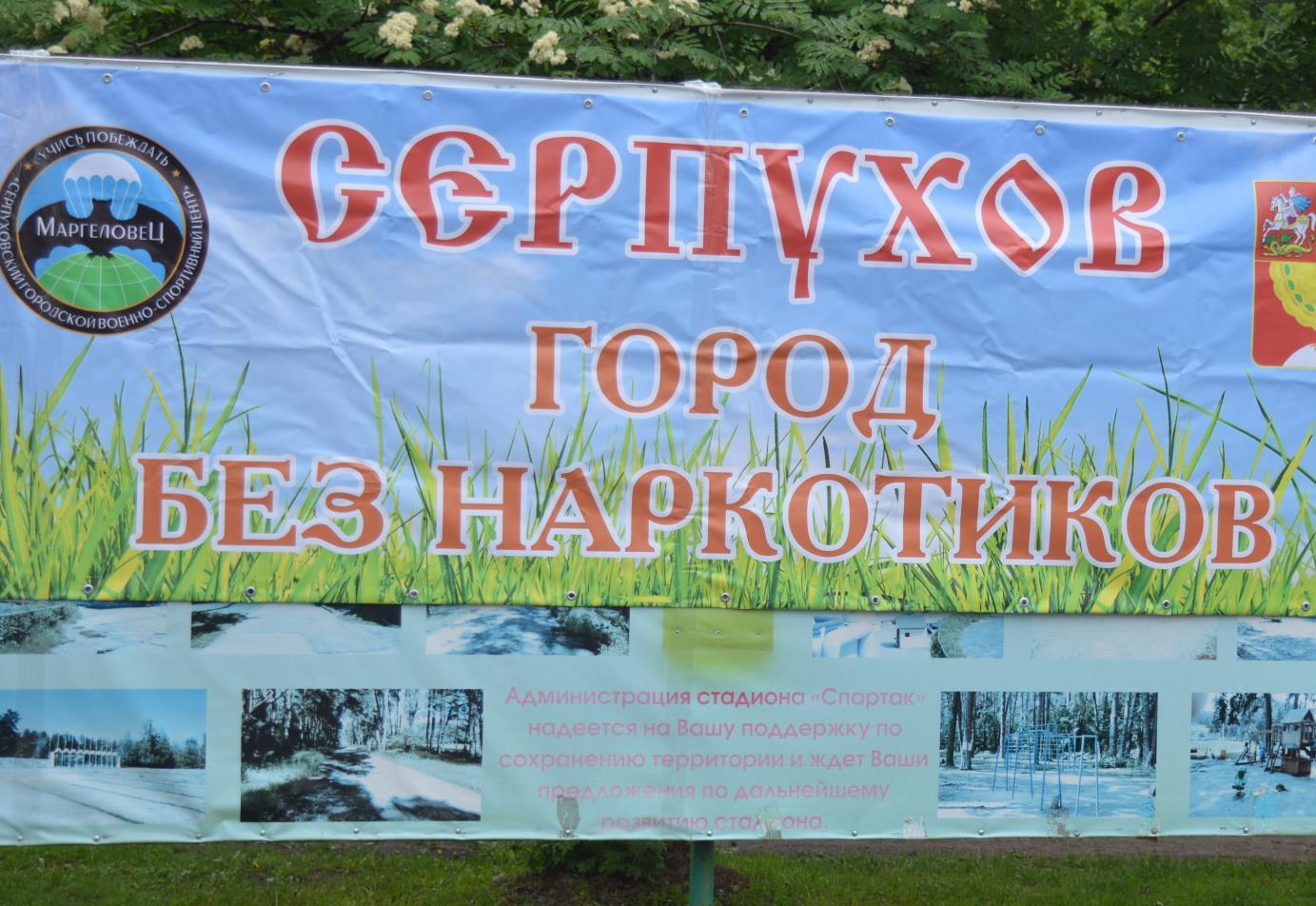 В городском округе Серпухов прошло мероприятие в рамках общественного движения «Серпухов – город без наркотиков»