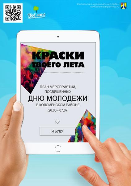 В Коломенском районе отметят День молодежи