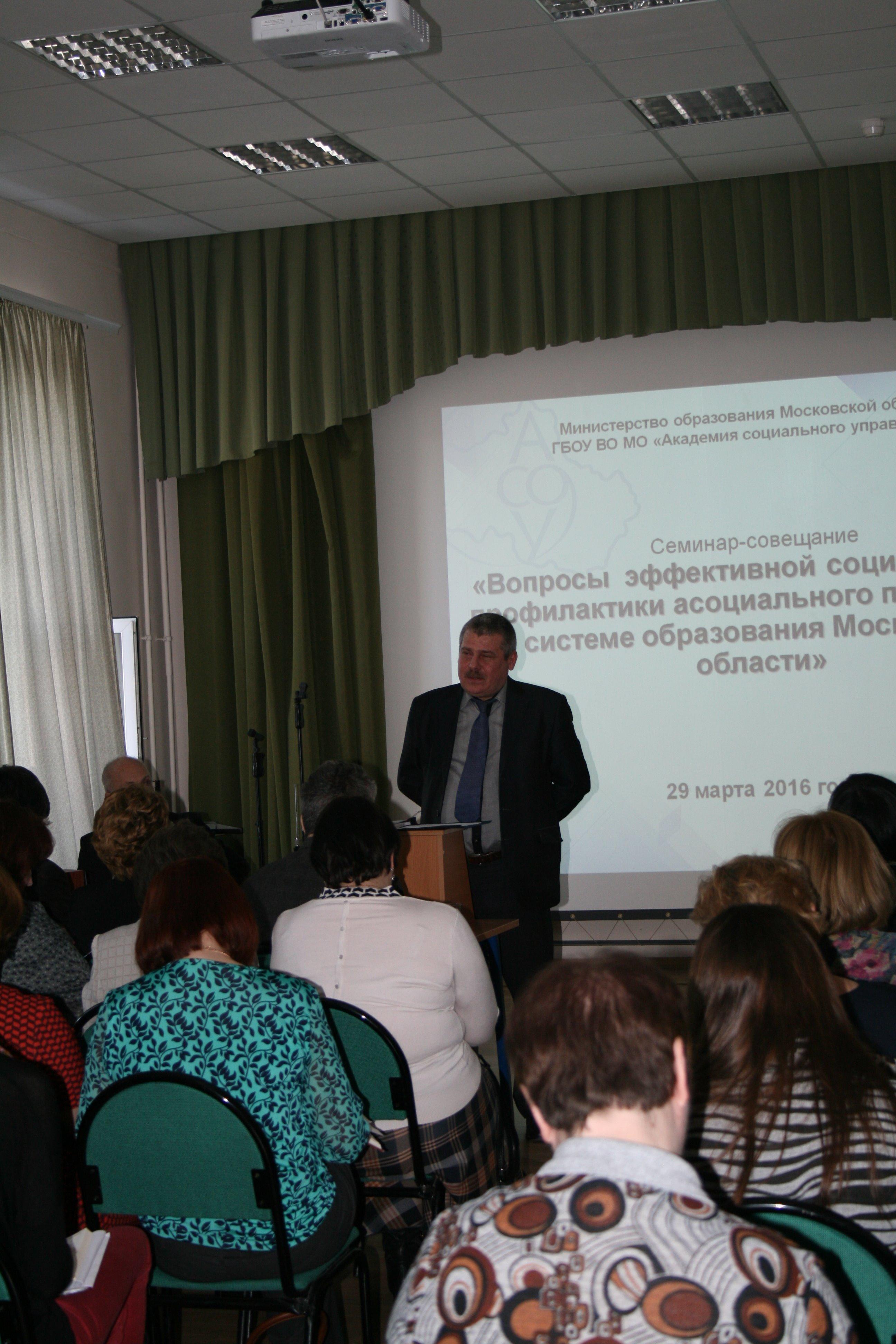 Профилактика асоциального поведения в системе образования Московской области
