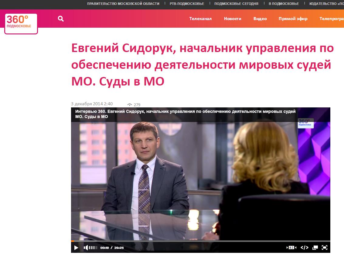 """Интервью начальника Управления Е.А. Сидорука телеканалу """"360 Подмосковье"""""""